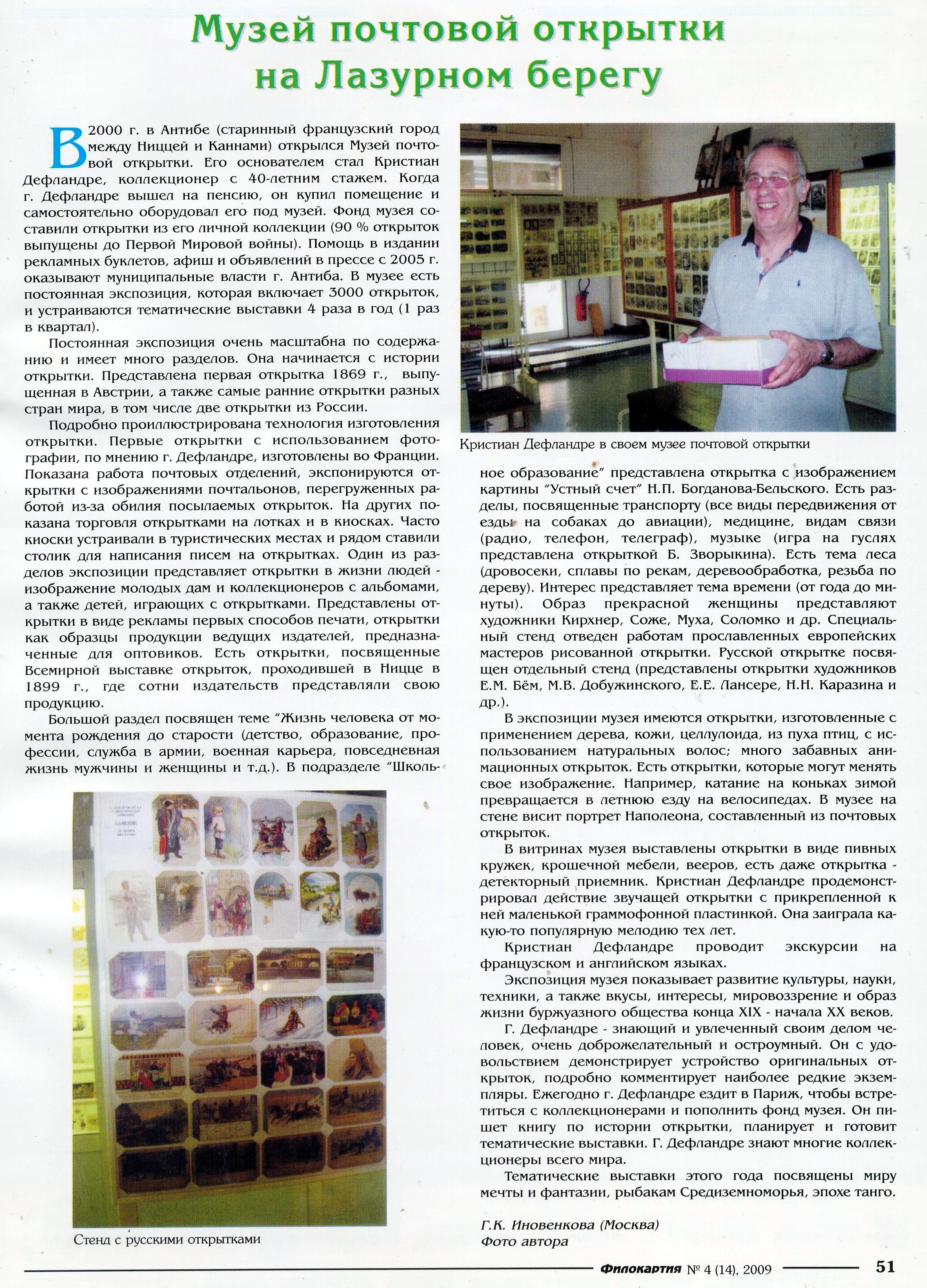 Article de presse russe parlant du musée de la carte postale, à Antibes.