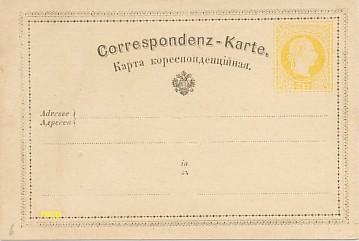 La première Carte Postale au monde, modèle en ruthénien.